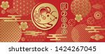 2020 chinese new year greeting... | Shutterstock .eps vector #1424267045