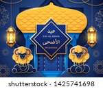 paper mosque and sheeps on... | Shutterstock .eps vector #1425741698