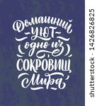 poster on russian language  ... | Shutterstock .eps vector #1426826825