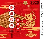 2020 chinese new year greeting... | Shutterstock .eps vector #1427040962