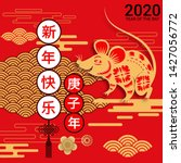 2020 chinese new year greeting...   Shutterstock .eps vector #1427056772