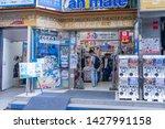 akihabara  japan  june 8  2019  ... | Shutterstock . vector #1427991158