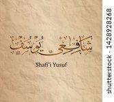 vintage arabic name shafi'i... | Shutterstock . vector #1428928268
