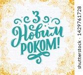 lettering quote  ukrainian text ... | Shutterstock .eps vector #1429761728
