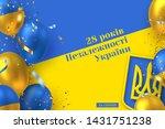 ukrainian independence day... | Shutterstock .eps vector #1431751238