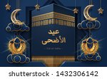 sheeps on cloud and kaaba stone ... | Shutterstock .eps vector #1432306142