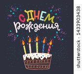 Greeting Card With Cyrillic...