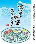 "japanese summer food ""cold... | Shutterstock .eps vector #1435280462"