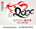 chinese calligraphy 2020 year... | Shutterstock .eps vector #1436407442