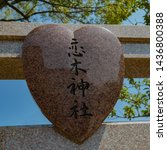 Stock photo heart stone in temple japapnese translation love tree shinto shrine 1436800388