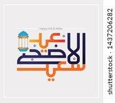 eid al adha calligraphy vector. ... | Shutterstock .eps vector #1437206282