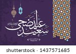 arabic islamic calligraphy of... | Shutterstock .eps vector #1437571685