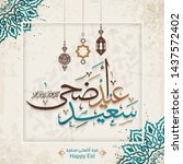 arabic islamic calligraphy of... | Shutterstock .eps vector #1437572402