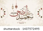 arabic islamic calligraphy of... | Shutterstock .eps vector #1437572495