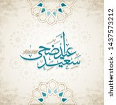 arabic islamic calligraphy of... | Shutterstock .eps vector #1437573212