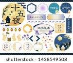 japanese style heading frame...   Shutterstock .eps vector #1438549508