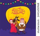 cute little islamic boy and... | Shutterstock .eps vector #1441650968