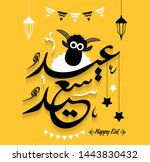 arabic islamic calligraphy of... | Shutterstock .eps vector #1443830432
