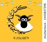 arabic islamic calligraphy of... | Shutterstock .eps vector #1443837398