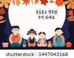 hand drawn vector illustration... | Shutterstock .eps vector #1447043168