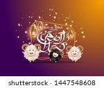 vector illustration. muslim... | Shutterstock .eps vector #1447548608