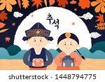 hand drawn vector illustration... | Shutterstock .eps vector #1448794775
