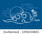 mid autumn festival design with ... | Shutterstock .eps vector #1450233842