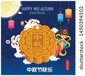 vintage mid autumn festival... | Shutterstock .eps vector #1450394102