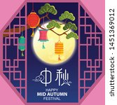 chinese mid autumn festival... | Shutterstock .eps vector #1451369012