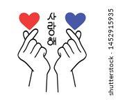 hand with fingers in heart... | Shutterstock .eps vector #1452915935
