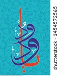 one of the names of allah being ... | Shutterstock .eps vector #1454572565