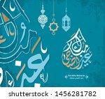 arabic islamic calligraphy of... | Shutterstock .eps vector #1456281782