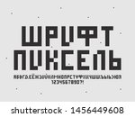 pixel font. cyrillic vector... | Shutterstock .eps vector #1456449608