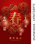 2020 chinese new year greeting... | Shutterstock .eps vector #1456733972
