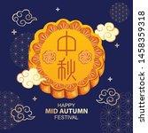 mid autumn festival vector... | Shutterstock .eps vector #1458359318