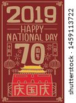national day of the people's... | Shutterstock .eps vector #1459113722