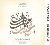 eid mubarak greeting card with... | Shutterstock .eps vector #1459189238