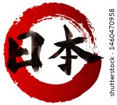 japan red circle icon japan   Shutterstock . vector #1460470958