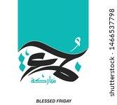 juma'a mubaraka arabic...   Shutterstock .eps vector #1466537798