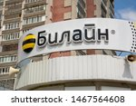 Small photo of Yoshkar-Ola, Russia - August 2019 A Beeline shop. Beeline one of the largest telecommunication operator in Russia.