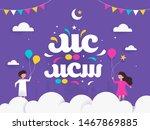 eid adha mubarak vector with... | Shutterstock .eps vector #1467869885