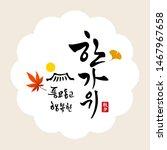 korean thanksgiving ... | Shutterstock .eps vector #1467967658
