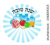 rosh hashanah traditional... | Shutterstock .eps vector #146834315