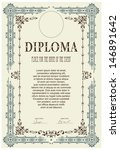 Vintage frame, certificate or diploma template - stock vector