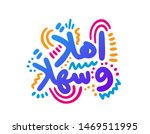 this is arabic writing which... | Shutterstock .eps vector #1469511995