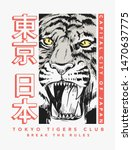 japanese style tiger vector... | Shutterstock .eps vector #1470637775