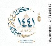 happy new hijri islamic year... | Shutterstock .eps vector #1471108562
