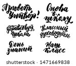 russian translation  back to... | Shutterstock .eps vector #1471669838