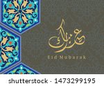 eid mubarak  greeting card... | Shutterstock .eps vector #1473299195