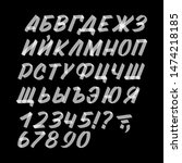 hand drawn cyrillic typeface on ... | Shutterstock .eps vector #1474218185